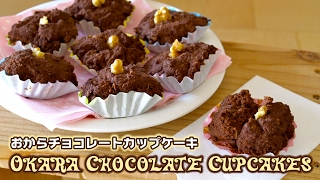Okara Chocolate Cupcakes: Healthy way to satisfy your sweet tooth cravings! レンジで♪しっとりおからチョコレートカップケーキ