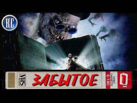 Байки из Склепа: Демон Ночи ОБЗОР | ЗАБЫТОЕ