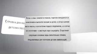 видео Справка для Центра занятости