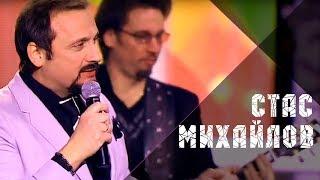 Стас Михайлов  - Любовь запретная