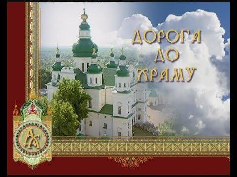 Телеканал Новий Чернігів: Духовні традиції | Дорога до храму