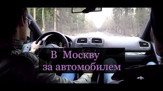 За автомобилем в Москву. VloG(Как обезопасить свой авто от угона! http://www.youtube.com/watch?v=SEnQtQF5QBk https://www.ugona.net ..., 2016-04-09T18:44:37.000Z)