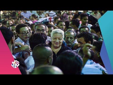 بتوقيت مصر | من يحمي مرتضى منصور؟