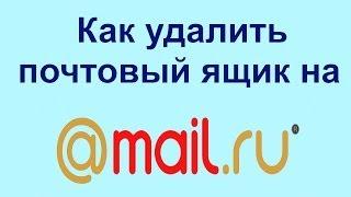 Как удалить почтовый ящик на Mail