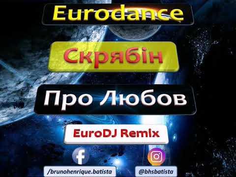 Скрябін - Про Любов (EuroDJ Remix)
