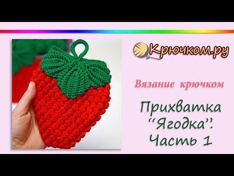 Прихватка ягодка крючком видеоурок