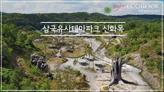 삼국유사 테마파크 가온누리 상징조형물_신화목 제작과정