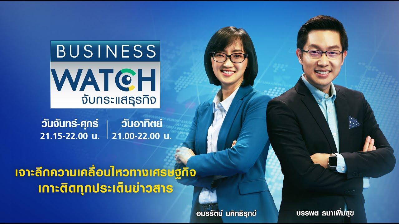 LIVE รายการ BUSINESS WATCH วันพฤหัสบดีที่ 15 กรกฎาคม 2564