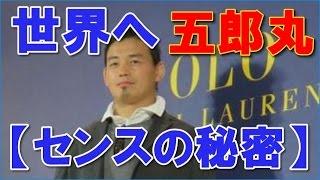 五郎丸歩はラルフローレンで育つ【センスの秘密】 五郎丸歩選手が日本の...