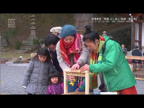 平成29年度芸術文化魅力育成プロジェクト「Osaka Creative Archpelago」 ダイジェスト映像