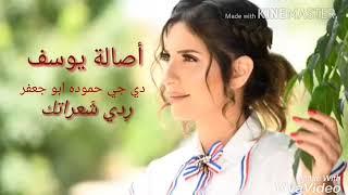 اصاله يوسف /ريمكس /ردي شعراتك 2019جديد جديد