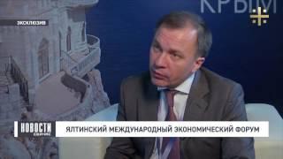 ЯМЭФ: Интервью министра экономического развития республики Крым Андрея Мельникова Юрию Пронько