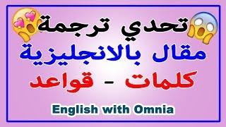 تحدي ترجمة مقال بالانجليزي و تعلم كلمات جديدة و قواعد جرامر | English with Omnia