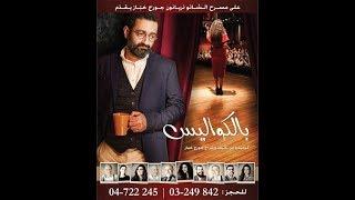 Georges Khabbaz - Bel Kawalis Full Play HD / جورج خباز - بالكواليس - المسرحية الكاملة