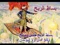Download فريد الأطرش بساط الريح .wmv MP3 song and Music Video