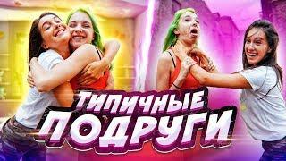 ПРОБЛЕМЫ ТИПИЧНЫХ ПОДРУГ // с Василисой Даванковой