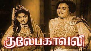 Gulebakavali | M.G.R, T. R. Rajakumari, Rajasulochana, G. Varalakshmi, | Tamil Movie HD