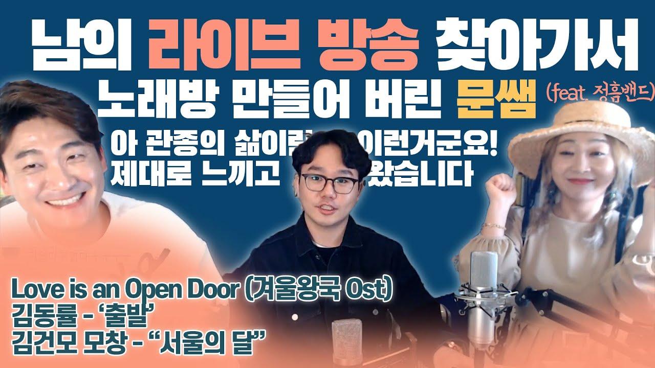 문쌤의 남의 방송 찾아가서 아무노래 대잔치  | Love is an Open Door  | 김동률 - 출발  | 김건모 - 서울의달