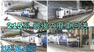 【185系より先に廃車回送‼️】215系NL-2編成+EF64-1031号機牽引 廃車回送
