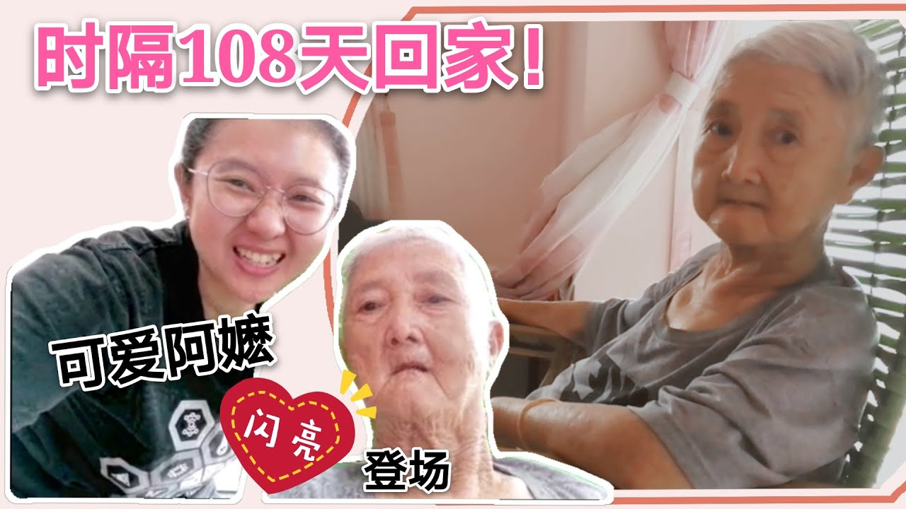 【VLOG #3】時隔108天回家鄉-可愛阿嬤閃亮登場! - YouTube