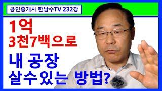반월공단 아파트형공장 …