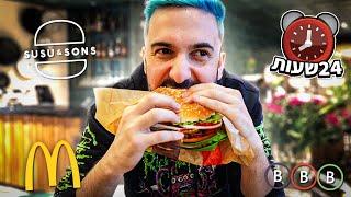 אכלתי רק המבורגרים במשך 24 שעות! (איזה הכי טעים בארץ?)
