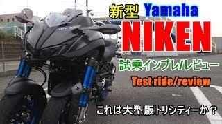 【速報~新型 ヤマハ ナイケン 試乗インプレ/レビュー】Yamaha MT09 SP/XSR900との差は?Yamaha NIKEN Test ride/review