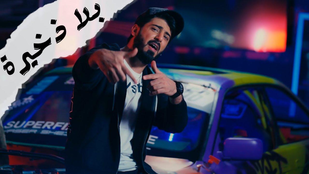 اسماعيل تمر - بلا ذخيرة    4K    Official Music Video