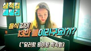 [Eng]프랑스 고급레스토랑 처음 가 본 미국가족!!   American family tries expensive french restaurant in Korea  