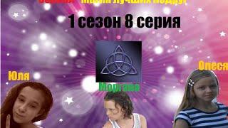 """Сериал """"Магия лучших подруг"""" 1 сезон 8 эпизод (Лжедоговор)"""