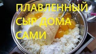 Готовим вкусный плавленный сыр дома сами