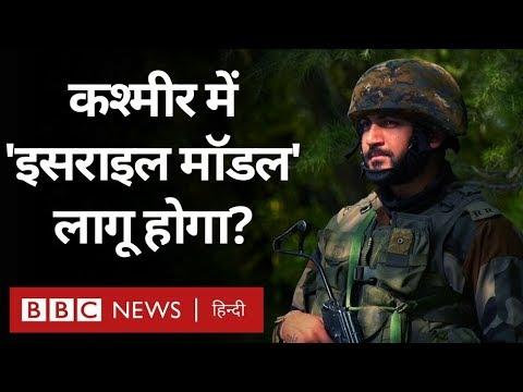 Kashmir पर 'Israel model' की बात, India पर क्यों उठ रहे हैं सवाल? (BBC Hindi)
