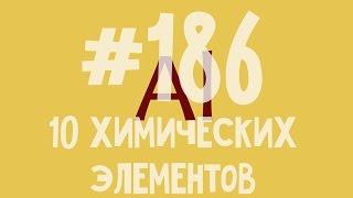 Bantest#186 : 10 химических элементов - 2 часть