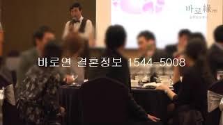 상류층결혼정보회사 바로연 제휴 스폐셜 미팅파티♥
