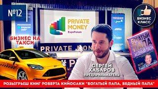 СЕРГЕЙ ХАБАРОВ об интернет-бизнесе, НИКОЛАЙ ЛЕБЕДЕВ о бизнесе на такси, PRIVATE MONEY Expoforum