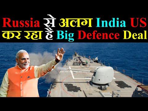 Russia से अलग India US के साथ कर रहा है Mega Defence Deal