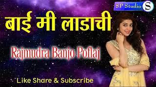 Bai me Ladachi G Rajmudra Banjo Poflaj