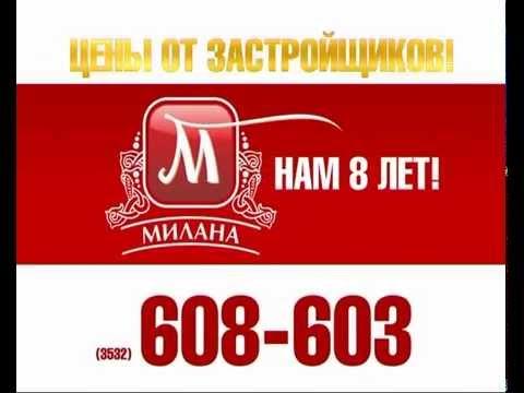 АН ЛЕГАТО Оренбург