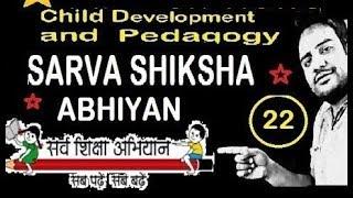 SARVA SHIKSHA ABHIYAN सर्व शिक्षा अभियान