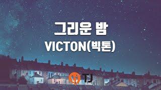 [TJ노래방] 그리운밤 - VICTON(빅톤) / TJ Karaoke