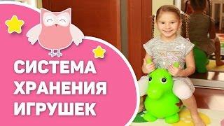 видео Хранение игрушек в детской комнате – лучшие идеи