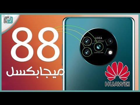 هواوي ميت 30 برو Huawei Mate 30 Pro بكاميرا نارية | تفاصيل جديدة