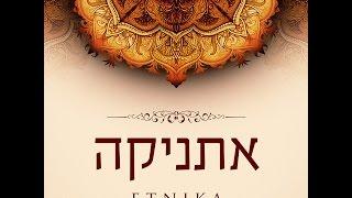 Etnika Vol. 3 | אתניקה - אהבה ישראלית (Official Teta Album)