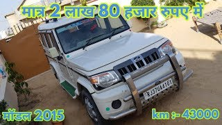 280000-model-2015-km-43000-used-car-mahindra-bolero-oldgadi