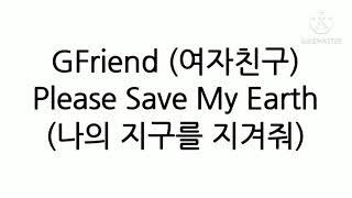 GFriend(여자친구) - Please Save My Earth(나의 지구를 지겨줘)