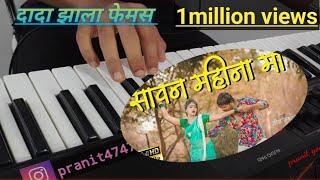 Sawan Mahina Ma Ahirani Song PIANO HQ