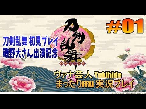 #01【刀剣乱舞】とうらぶ 初見プレイ 磯野大さん 出演記念 【ヴァナ芸人Yukihide】