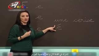 تعليم اللغة الفرنسية للاطفال مراجعة حرف ال(E)المستوى الاول الحلقة 7| Education for Children