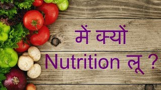Why Nutrition for me? | Nutrition kyu lena hai ? Nutrition for health | Nutrition importance