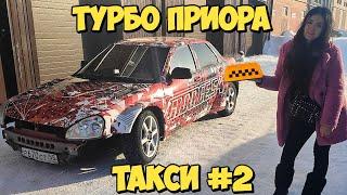ТАКСИСТКА на ЗАДНЕприводной ПРИОРЕ // ЧАСТЬ 2